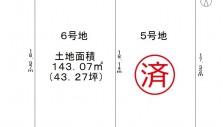 田原本町薬王寺/6号地/ 売土地880万円  土地残1区画 <仲介手数料不要>