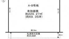 奈良市秋篠早月町/売土地3,480万円  A・B号地2区画一括<仲介手数料不要>