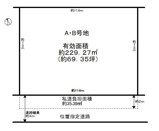 奈良市秋篠早月町/売土地3,680万円  A・B号地2区画一括<仲介手数料不要>